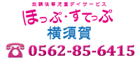 ほっぷ・すてっぷ横須賀